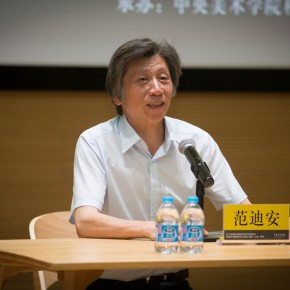 01 Fan Di'an, President of China Central Academy of Fine Arts (CAFA)