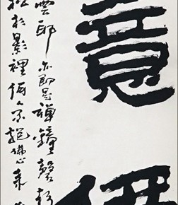 14 Tan Kian Por Clerical Script scroll 136 x 34 cm 2008 252x290 - Intuitive Insight – Singaporean Artist Tan Kian Por Exhibition of Chinese Painting and Calligraphy, Seal Carving debuted in Beijing