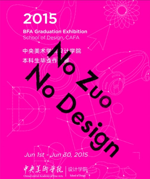 Invitation of Nuo Zuo No Design