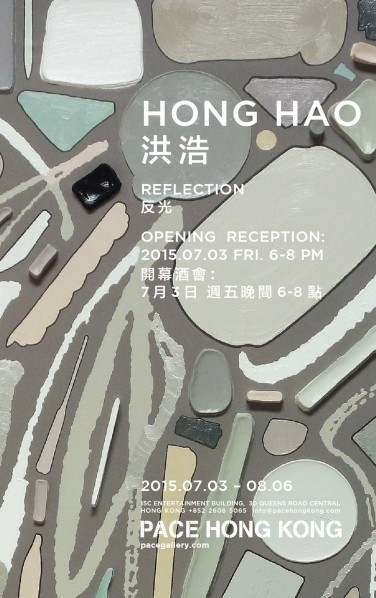 Poster-of-Hong-Hao-Reflection