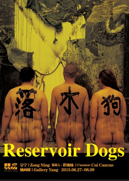 Poster of Reservoir Dogs Zong Ning Solo Show