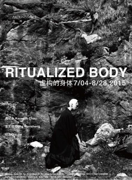 Poster of Ritualized Body Kenneth Chau, Dong Wensheng, and Qiu Jia