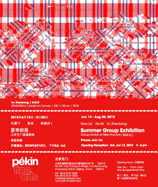 Poster-of-the-Summer-Group-Exhibition-at-The-Summer-Group-Exhibition-of-New-Paintings-by-Three-Artists-to-be-Shown-at-Pékin-Fine-Arts