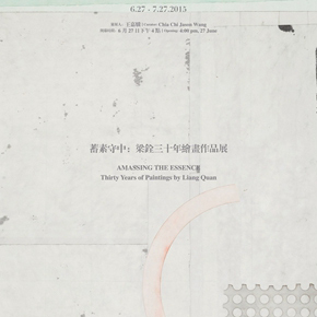 The Exhibition Featuring Thirty Years of Paintings by Liang Quan to be Presented at Hive Center for Contemporary Art