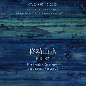 The Floating Scenery: Solo Exhibition of Sun Ce Opening July 3 at Today Art Museum