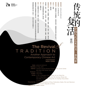 The Revival of Tradition – Another Approach to Contemporary Chinese Art debuted in New York