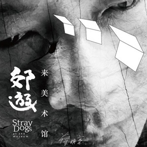 """Tsai Ming-liang's """"Stray Dogs"""" to be Presented at Times Museum in Guangzhou"""