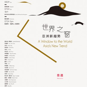 "00 Poster of A Window to the World – Asia's New Trend 290x290 - The Group Exhibition ""A Window to the World – Asia's New Trend"" Opening July 4 at Soka Art Taipei"