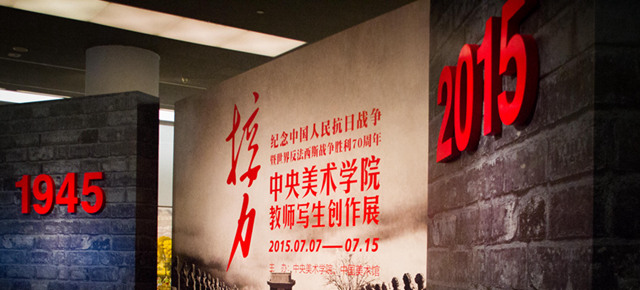 Commemorating the 70th Anniversary of the Victory of the Anti-Japanese War: Relay Opened at NAMOC