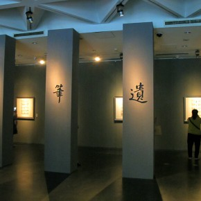 "06 Exhibition view of ""Leisure Brushwork and Treasures Left by the Predecessor - Retrospective of Qi Gong's Art"""