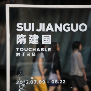 13 Exhibition View of Touchable Sui Jianguo Solo Exhibition 290x290 - The Exhibition of New Work by Sui Jianguo Unveiled at Pace Beijing
