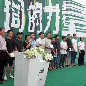 "20 The award ceremony of ""The Civil Power Exhibition Collection Awards"" 290x290 - Beijing Minsheng Art Museum Inaugurated its Opening Exhibition ""The Civil Power"""