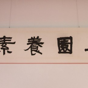 25 Installation view of Qiu Ting's Exhibition of Chinese Painting and Calligraphy