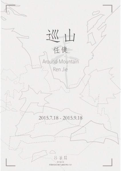 Poster of Around Mountain Ren Jie's Project
