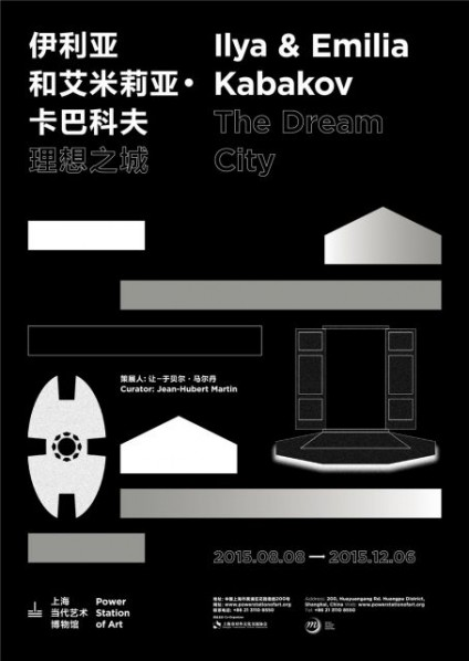 Poster of Ilya and Emilia Kabakov The Dream City