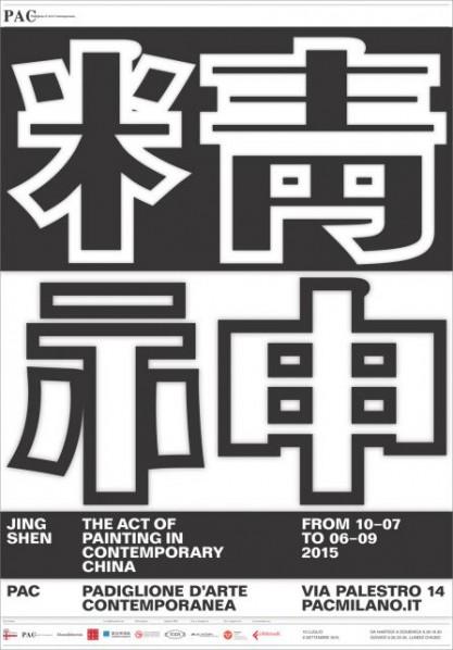 Poster of Jing Shen