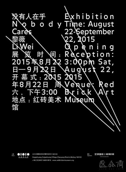 Poster of Nobody Cares Li Wei Solo Exhibition