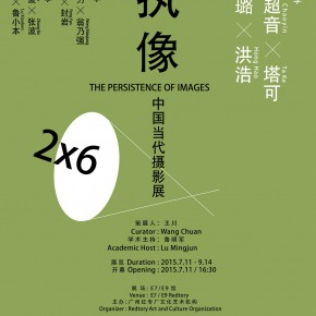 Poster of The Persistence of Images – Chinese Contemporary Photographic Exhibition Season II 290x290 - The Persistence of Images – Chinese Contemporary Photographic Exhibition Season II Opening July 11 at Redtory in Guangzhou