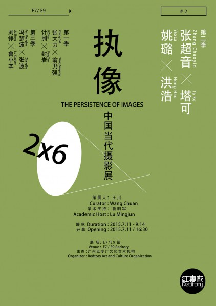 Poster of The Persistence of Images – Chinese Contemporary Photographic Exhibition Season II
