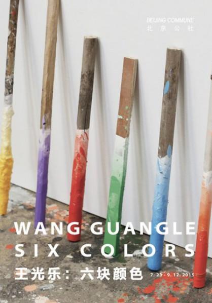 Poster of Wang Guangle
