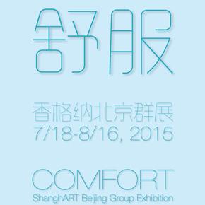 """ShanghART Beijing presents """"Comfort"""" featuring the works from ten artists"""
