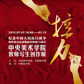 Commemorating the 70th anniversary of the Victory of Anti-Japanese War: Relay – Sketch Exhibition of Teachers of CAFA