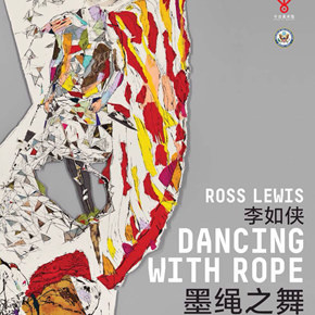 "Today Art Museum announces ""Ross Lewis: Dancing with Rope"" opening July 18"