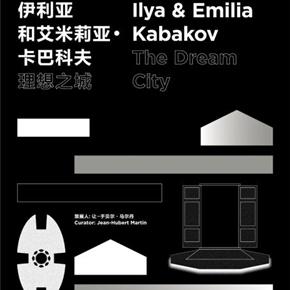 "Power Station of Art presents ""Ilya and Emilia Kabakov: The Dream City"" in Shanghai"