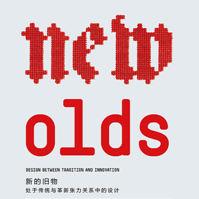 "AMNUA announces ""New Olds – Design between Tradition and Innovation"" opening September 25 in Nanjing"