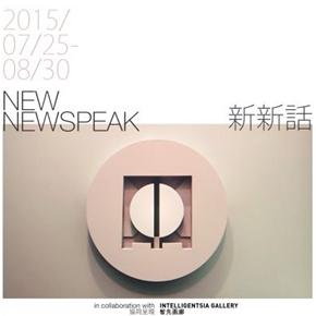 "C-Space in collaboration with Intelligentsia Gallery presents ""NewNewspeak"""