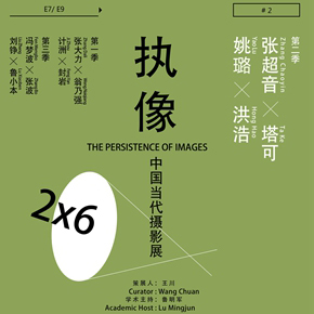 The Persistence of Images – Chinese Contemporary Photographic Exhibition Season II Opening July 11 at Redtory in Guangzhou