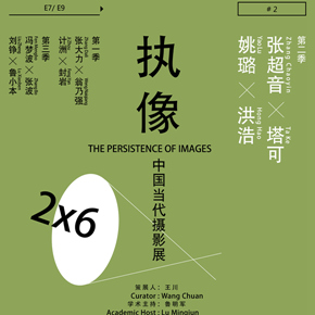 """Being Preoccupied but not Obsessed: """"The Persistence of Images: 2×6 (Season 2)"""" Unveiled in Red Art & Design Factory"""