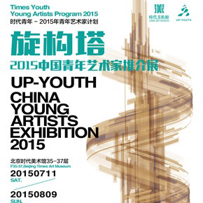 Times Youth – Young Artists Program 2015: Up-Youth China Young Artists Exhibition 2015 to be Presented at Beijing Times Art Museum