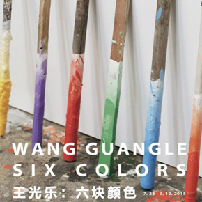 Wang Guangle's Latest Exhibition Unveiled at Beijing Commune