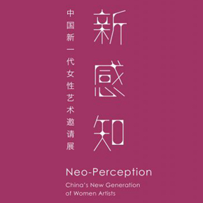 """Pearl Lam Galleries presents """"Neo-Perception"""" featuring China's New Generation of Women Artists"""