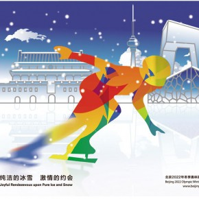 04 Hou Qiongyan New City New Olympic Winter Games  290x290 - CAFA Design supports Beijing's bid for the 2022 Olympic Winter Games