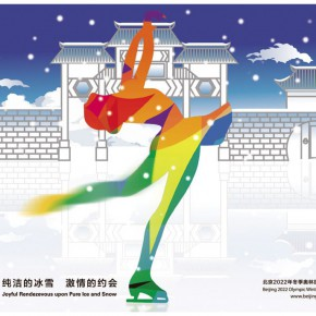 05 Hou Qiongyan New City New Olympic Winter Games  290x290 - CAFA Design supports Beijing's bid for the 2022 Olympic Winter Games