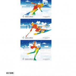 06 Hou Qiongyan New City New Olympic Winter Games  290x290 - CAFA Design supports Beijing's bid for the 2022 Olympic Winter Games