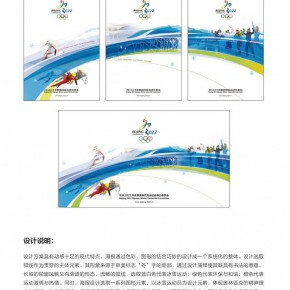 07 Lin Cunzhen The Dynamic Olympic Winter Games 290x290 - CAFA Design supports Beijing's bid for the 2022 Olympic Winter Games