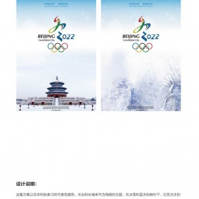 11 Chen Yijun The Colors of Winter 290x290 - CAFA Design supports Beijing's bid for the 2022 Olympic Winter Games