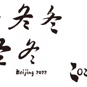 18 Manucript of the logo 290x290 - CAFA Design supports Beijing's bid for the 2022 Olympic Winter Games