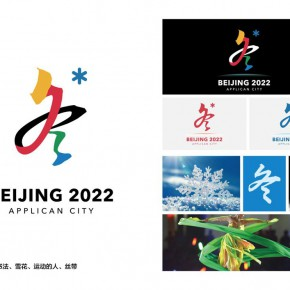 19 Manucript of the logo 290x290 - CAFA Design supports Beijing's bid for the 2022 Olympic Winter Games