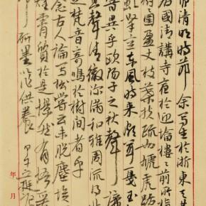 28 Qiu Ting Guoqing Tanghuai Inscription 29 x 18.5 cm 2014 290x290 - Qiu Ting