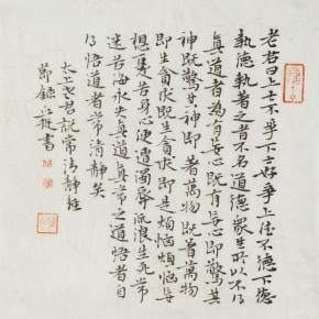 30 Qiu Ting, Excerpts of the Very High Lord Talked about the Constant Peace and Quiet Sutra, 22 x 18.5 cm, 2014