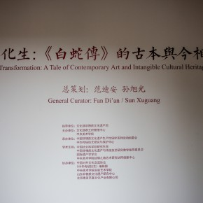 "33 Exibition View of"" ""Transformation A Tale of Contemporary Art and Intangible Cultural Heritage 290x290 - Wu Jian'an explores the feasibility of combining Chinese contemporary art with intangible cultural heritage"