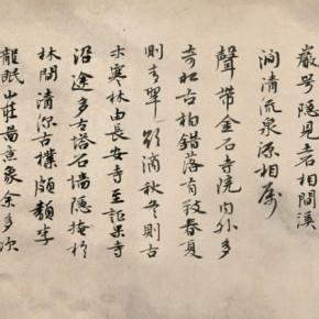 35 Qiu Ting Preface of the Long Scroll Landscape 30 x 80 cm 2009 290x290 - Qiu Ting