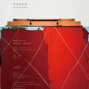 "36 Poster of Tan Ping 290x290 - The Symposium of ""Drawing: The Art of Tan Ping"""