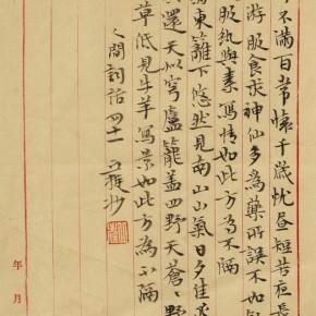 36 Qiu Ting, Excerpts of Ren Jian Ci Hua, 29 x 18.5 cm, 2014
