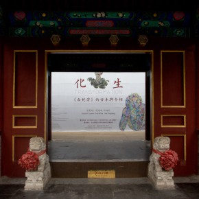 "38 The Entrance of"" ""Transformation A Tale of Contemporary Art and Intangible Cultural Heritage 290x290 - Wu Jian'an explores the feasibility of combining Chinese contemporary art with intangible cultural heritage"