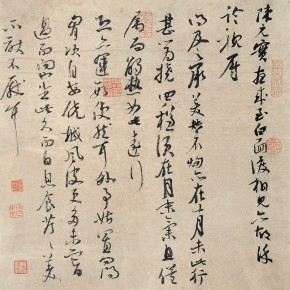 40 Qiu Ting, Copy of Su Zhe's Letter, 28 x 30 cm, 1994